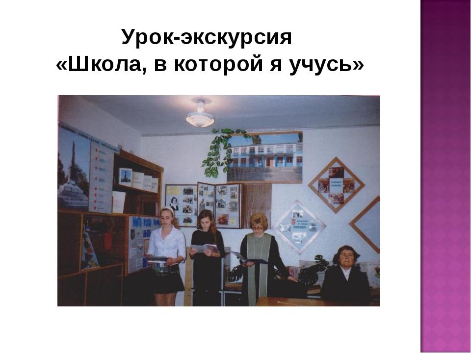 Урок-экскурсия «Школа, в которой я учусь»