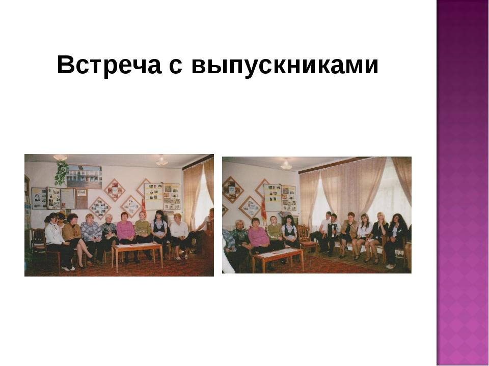 Встреча с выпускниками