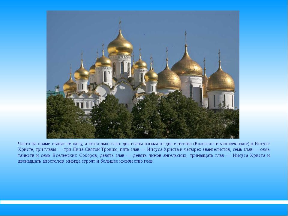 Над входом в храм, а иногда рядом с храмом, строится колокольня или звонница,...