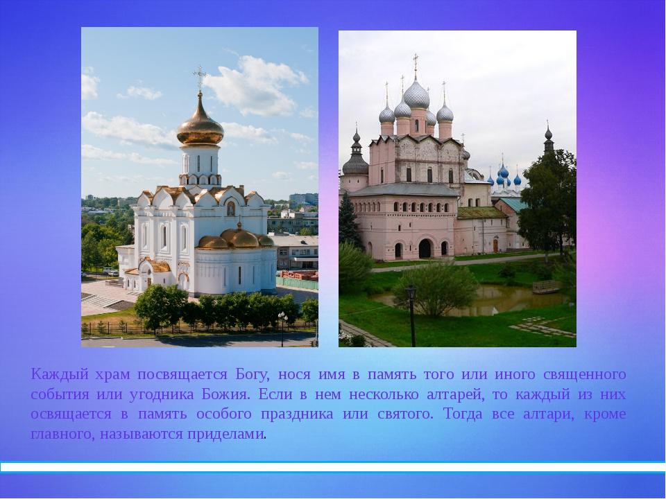 Место за престолом у самой восточной стены алтаря называется горним (возвышен...