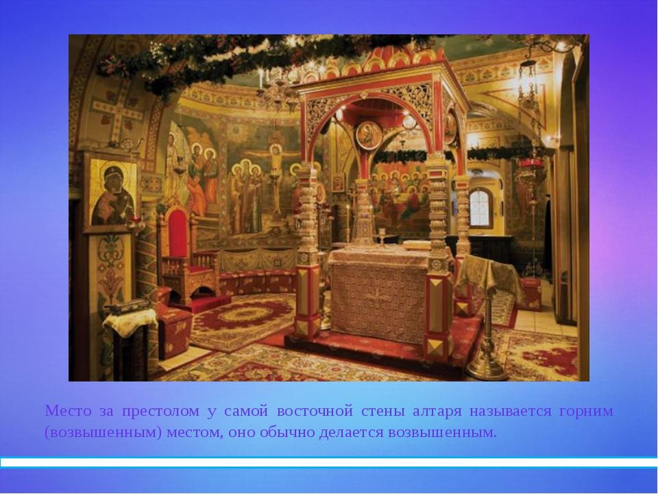 Алтарь отделяется от среднего храма особой перегородкой, которая уставлена ик...