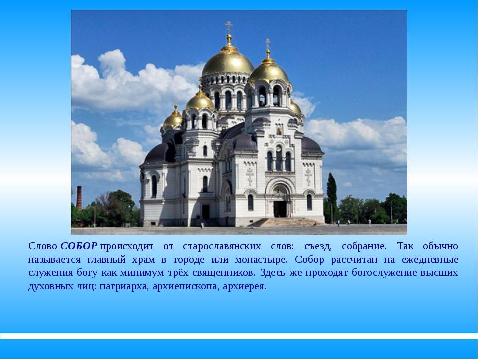 Значительные размеры собора позволяет собраться в одном месте большому количе...