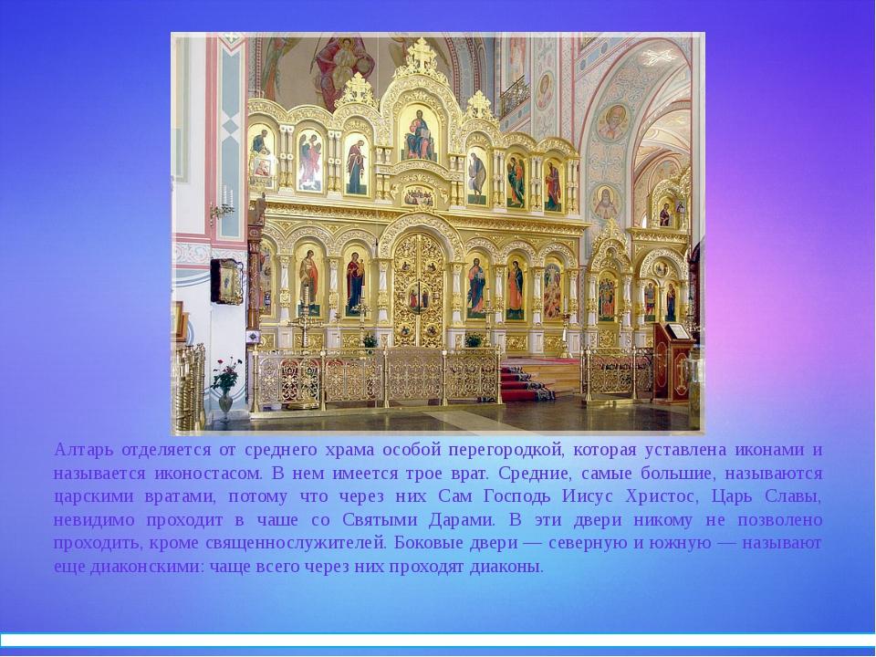 Иконы также размещаются по стенам храма в рамах — киотах, лежат на аналоях —...