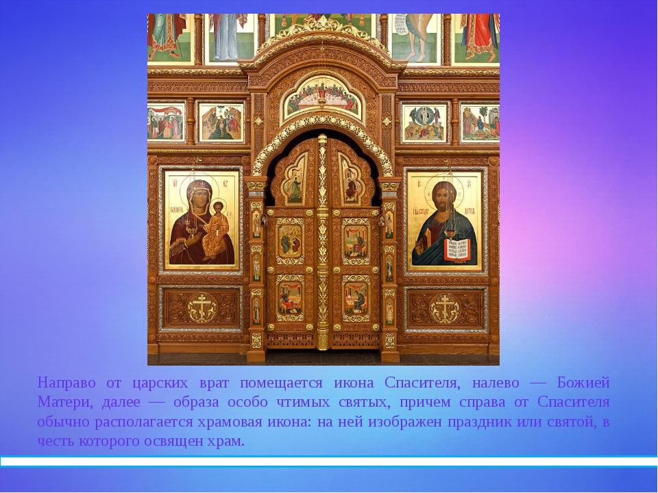 Возвышение перед иконостасом имеет название солея, середина которой — полукру...