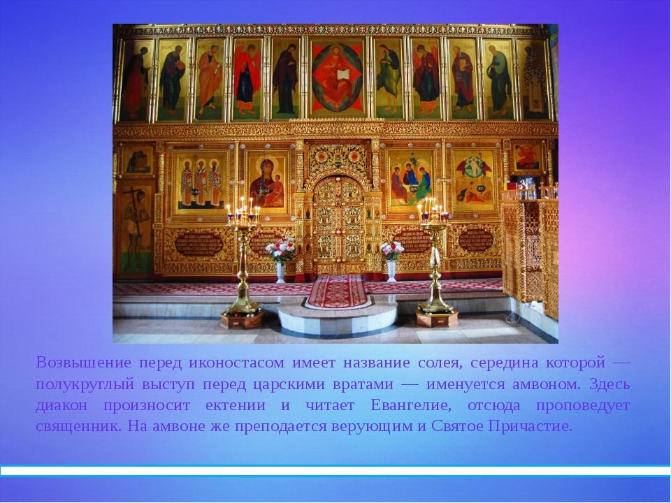 В храме имеется еще и канунник, или канун, с изображением распятия и рядами п...