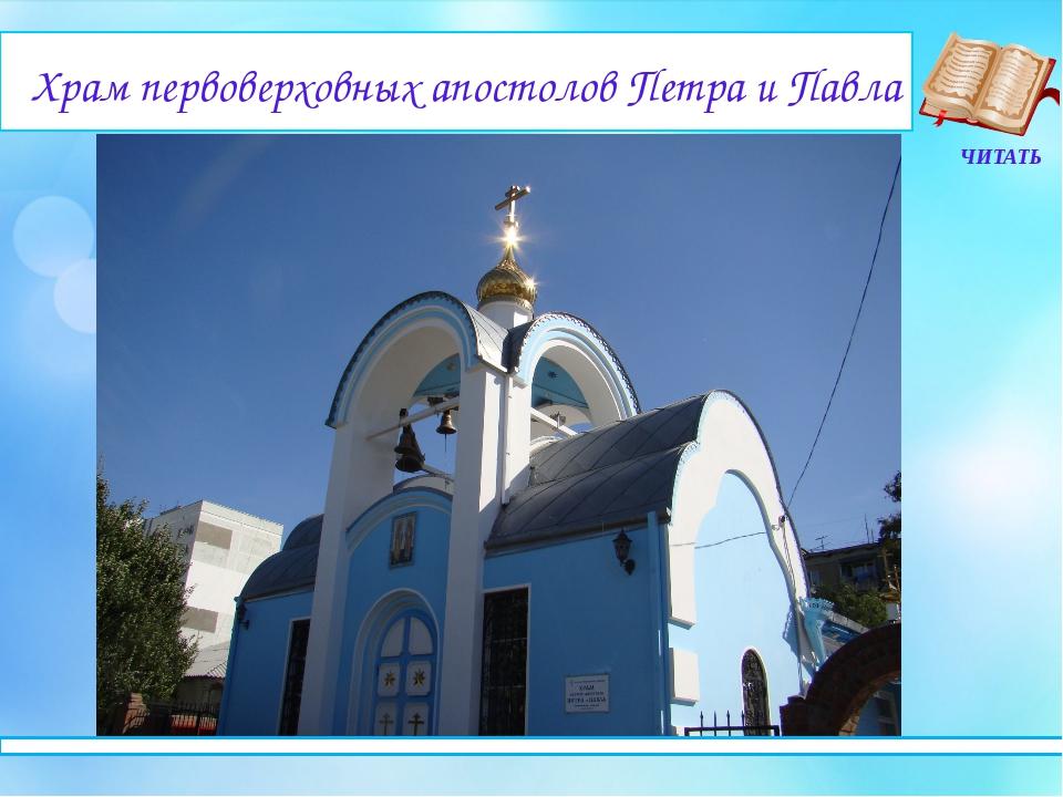 Храм св. Елисаветы Феодоровны ЧИТАТЬ ОГЛАВЛЕНИЕ