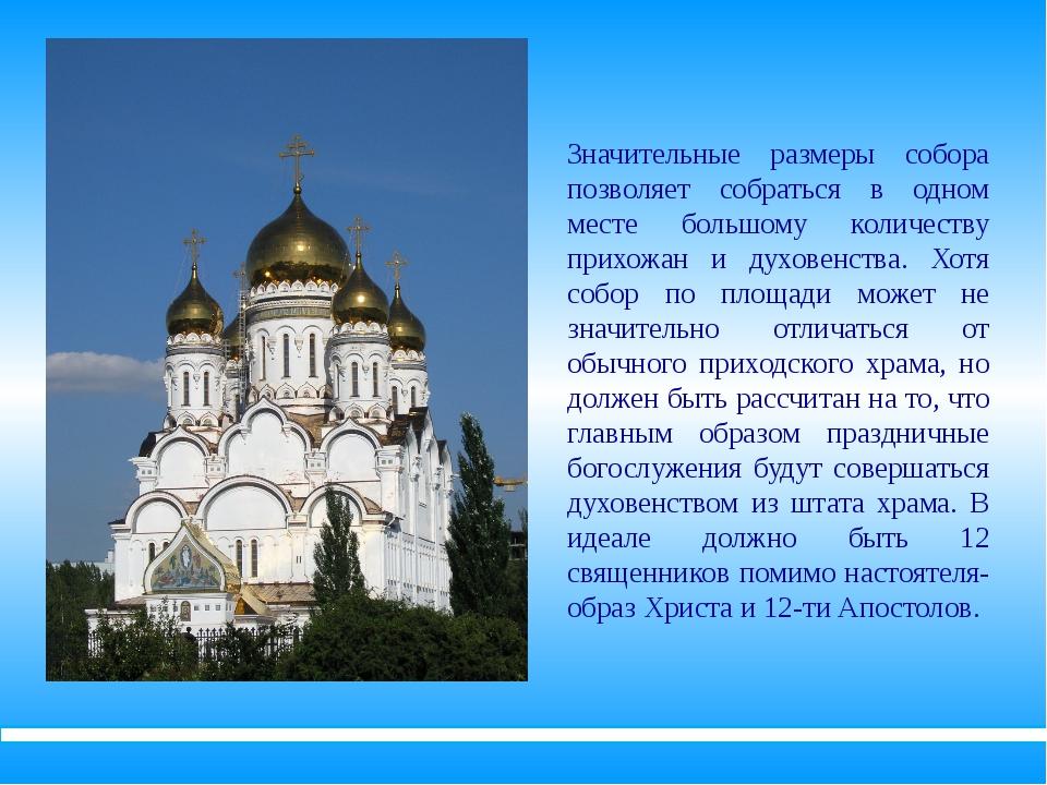 СловоХРАМпроисходит от старорусских слов: «хоромы», «храмина». Храм предста...