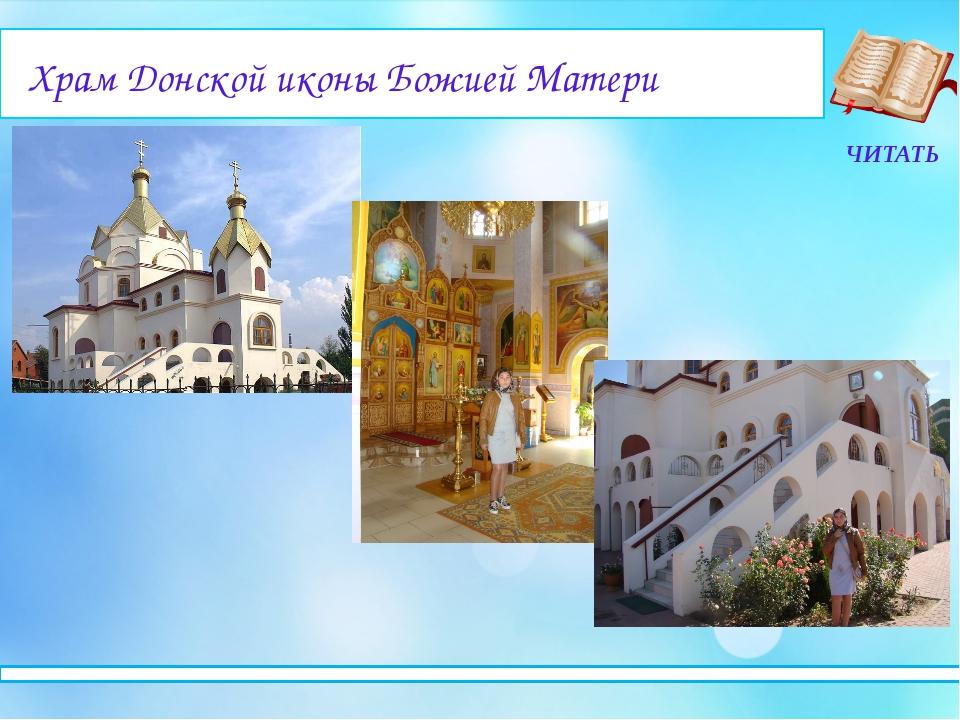 Храм св. Василия Блаженного ЧИТАТЬ ОГЛАВЛЕНИЕ