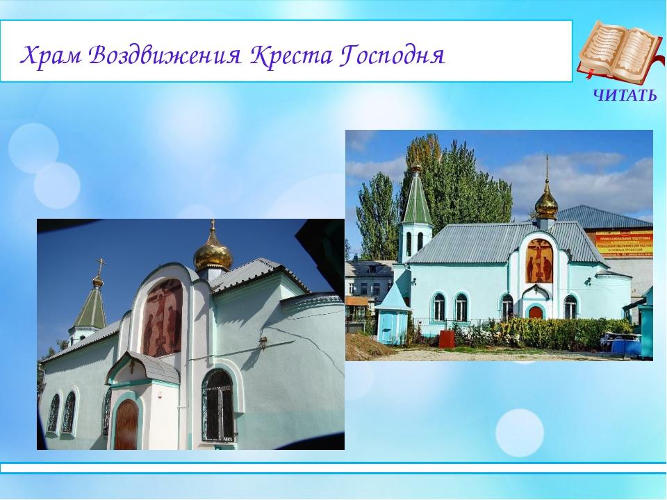 Свято-Троицкий храм ЧИТАТЬ ОГЛАВЛЕНИЕ