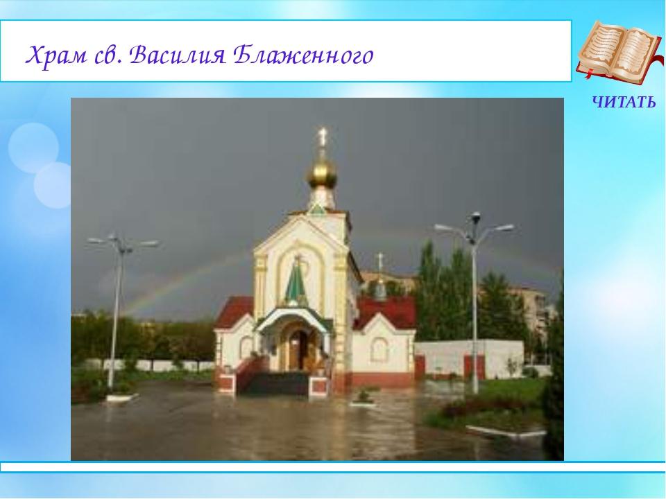 Храм Святой Блаженной Матроны Московской ЧИТАТЬ ОГЛАВЛЕНИЕ
