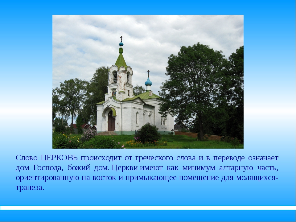 Основнаяразница между храмом и церковьюналичие в храме жертвенника или алта...