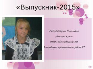 «Выпускник-2015» Сагдеева Марина Николаевна Ученица 4 класса МБОУ Родников