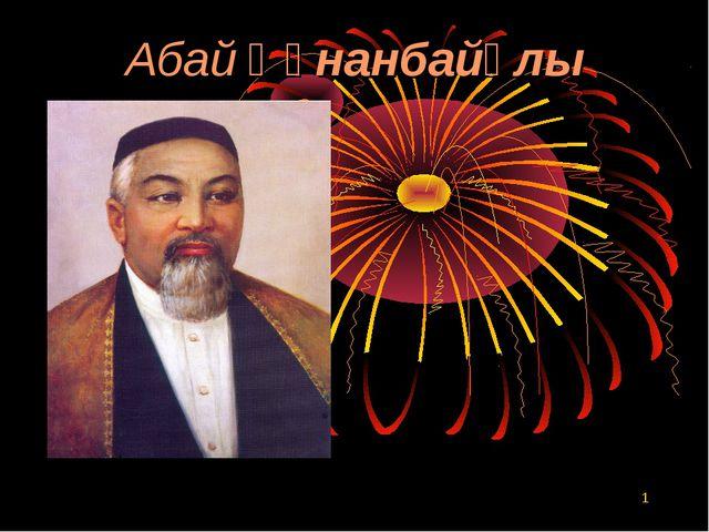 Абай Құнанбайұлы *