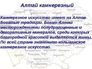 Алтай камнерезный Камнерезное искусство имеет на Алтае Богатые традиции. Бога