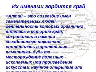 Их именами гордится край «Алтай – это созвездие имён замечательных людей, дея