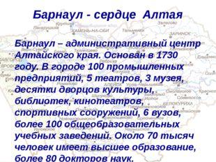 Барнаул - сердце Алтая Барнаул – административный центр Алтайского края. Осно
