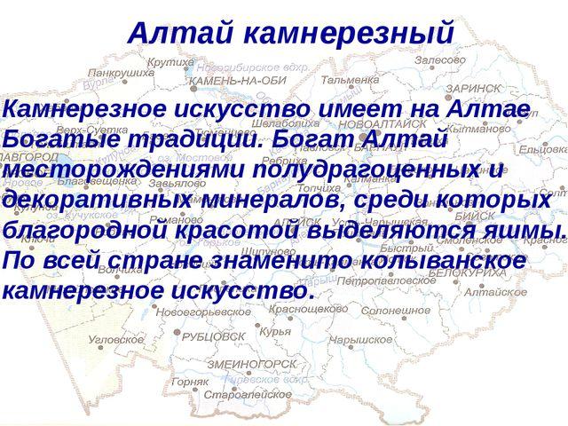 Алтай камнерезный Камнерезное искусство имеет на Алтае Богатые традиции. Бога...