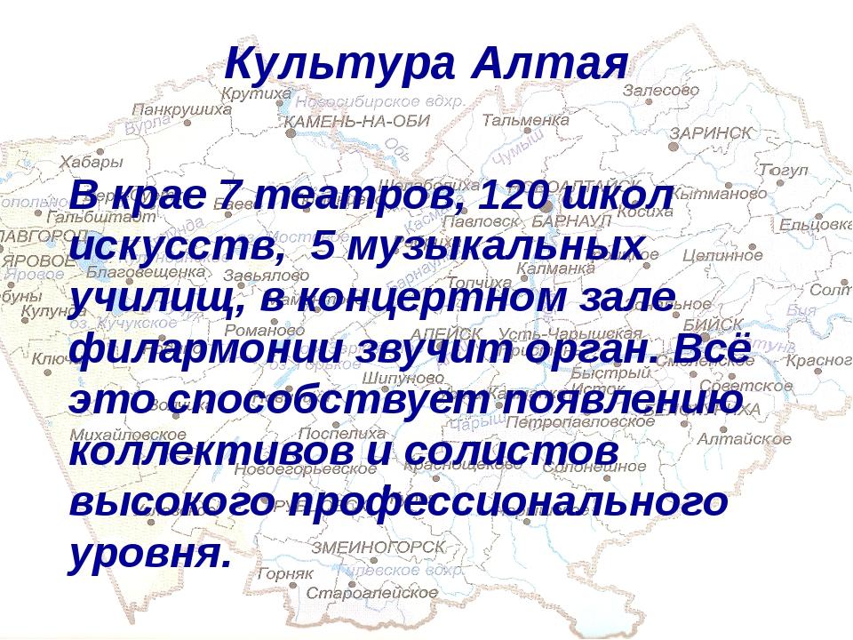 Культура Алтая В крае 7 театров, 120 школ искусств, 5 музыкальных училищ, в к...