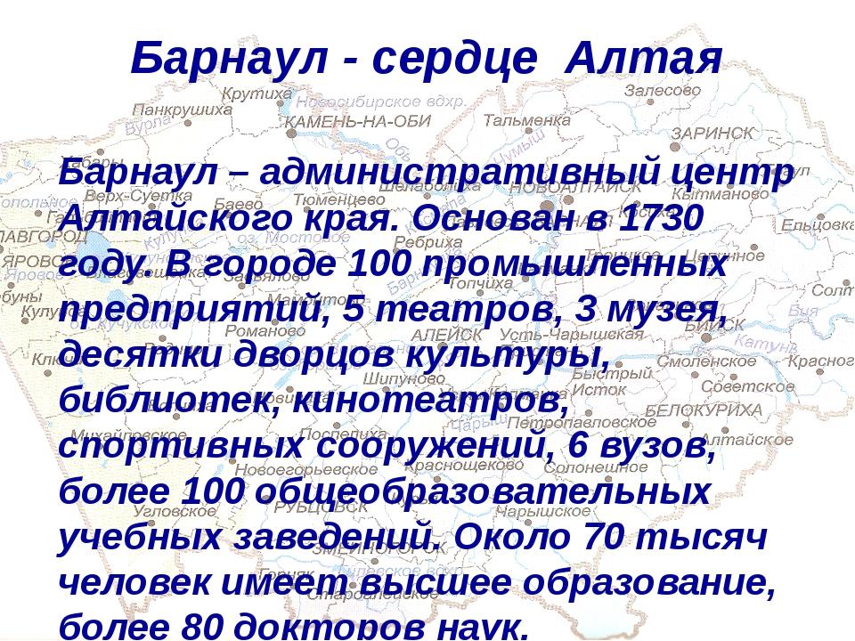 Барнаул - сердце Алтая Барнаул – административный центр Алтайского края. Осно...