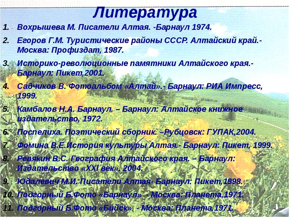 Литература Вохрышева М. Писатели Алтая. -Барнаул 1974. Егоров Г.М. Туристичес...