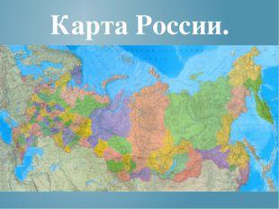 Карта России.