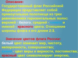 Описание: Государственный флаг Российской Федерации представляет собой прямо