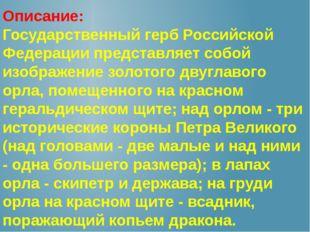 Описание: Государственный герб Российской Федерации представляет собой изобра