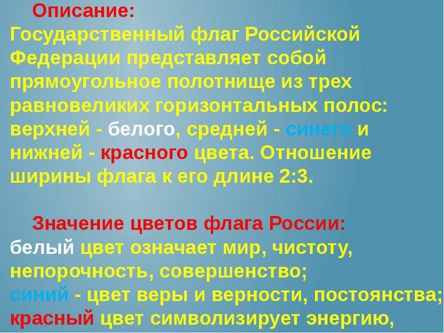 Описание: Государственный флаг Российской Федерации представляет собой прямо...