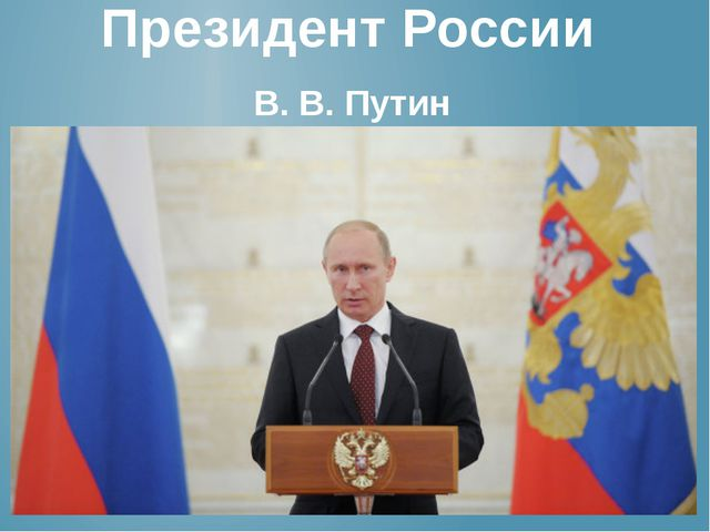 В. В. Путин Президент России