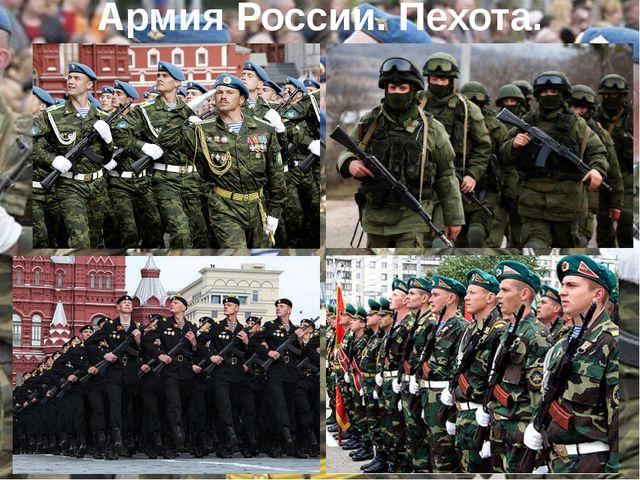 Армия России. Пехота.