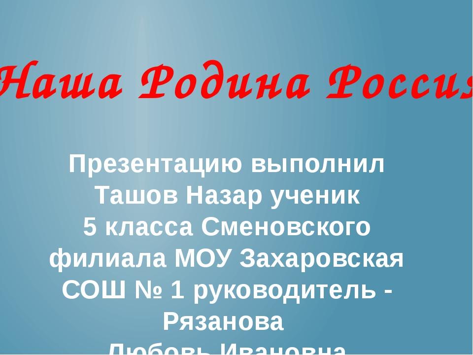 Презентацию выполнил Ташов Назар ученик 5 класса Сменовского филиала МОУ Заха...