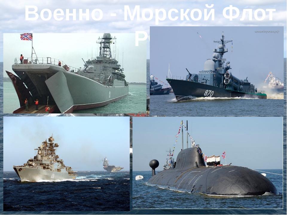 Военно - Морской Флот РФ