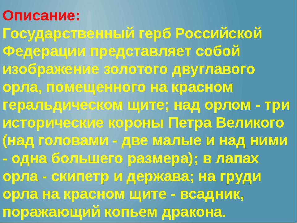 Описание: Государственный герб Российской Федерации представляет собой изобра...