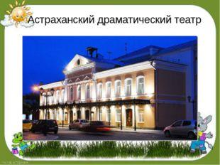 Астраханский драматический театр