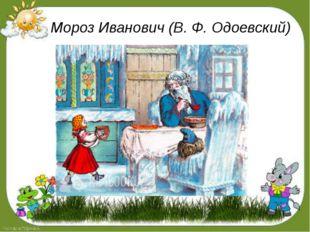 Мороз Иванович (В. Ф. Одоевский)