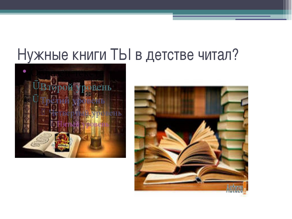 Нужные книги ТЫ в детстве читал?