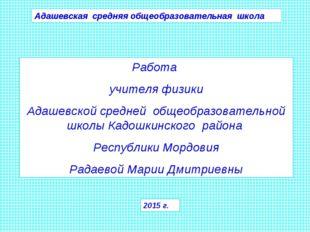 Работа учителя физики Адашевской средней общеобразовательной школы Кадошкинск