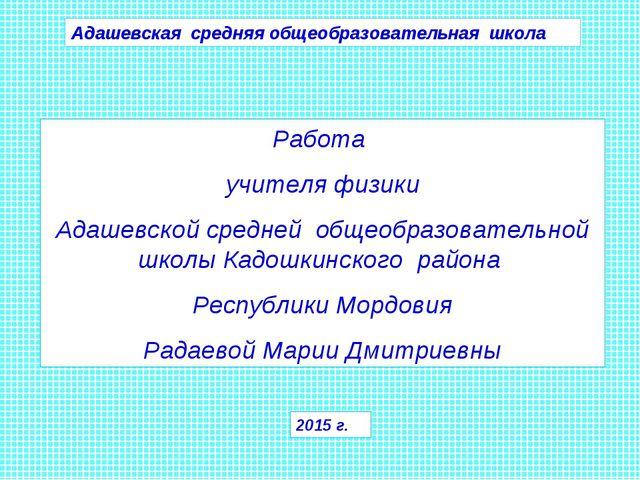 Работа учителя физики Адашевской средней общеобразовательной школы Кадошкинск...