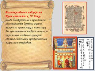 Возникновение азбуки на Руси относят к IX веку, когда одновременно с принятие