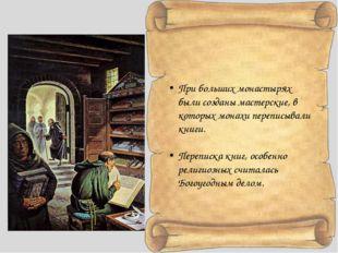При больших монастырях были созданы мастерские, в которых монахи переписывал