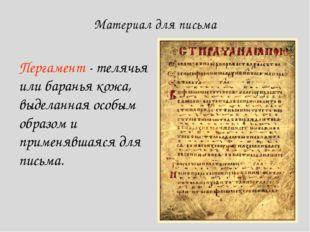 Материал для письма Пергамент - телячья или баранья кожа, выделанная особым о