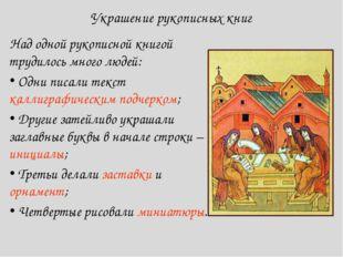Украшение рукописных книг Над одной рукописной книгой трудилось много людей: