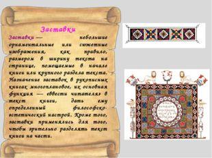 Заставки Заставки— небольшие орнаментальные или сюжетные изображения, как пр