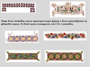 Чаще всего заставки имели прямоугольную форму и были разнообразны по цветовой