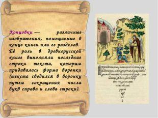 Концовки— различные изображения, помещаемые в конце книги или ее разделов.