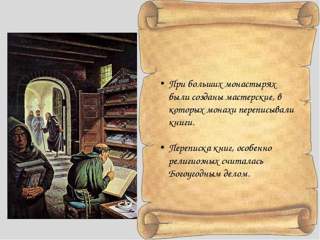 При больших монастырях были созданы мастерские, в которых монахи переписывал...