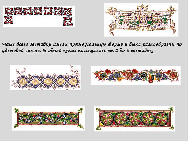 Чаще всего заставки имели прямоугольную форму и были разнообразны по цветовой...