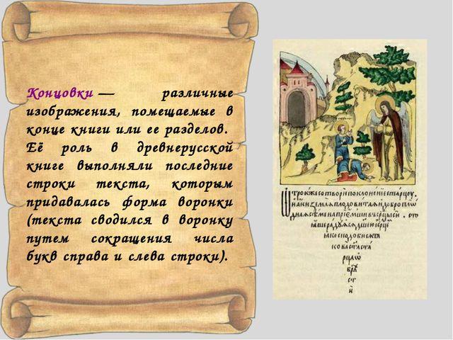 Концовки— различные изображения, помещаемые в конце книги или ее разделов....