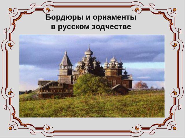Бордюры и орнаменты в русском зодчестве