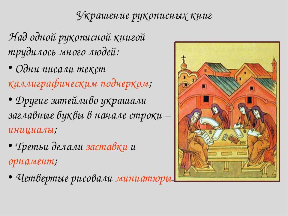 Украшение рукописных книг Над одной рукописной книгой трудилось много людей:...
